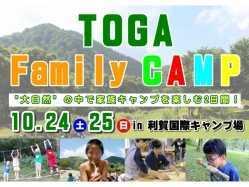 富山県 利賀国際キャンプ場 のイベント関連写真e697(1)