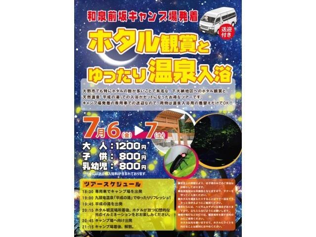 福井県 和泉前坂家族旅行村 前坂キャンプ場 のイベント関連写真e373(1)