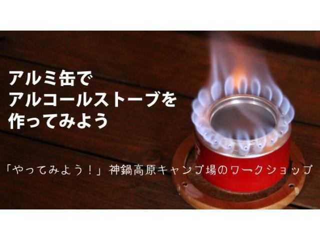 兵庫県 神鍋高原キャンプ場 のイベント関連写真e278(1)