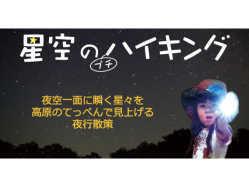 兵庫県 若杉高原おおやキャンプ場 のイベント関連写真e64(1)
