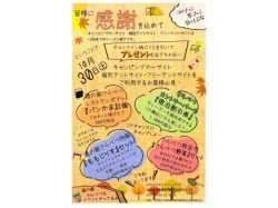 北海道 さらべつカントリーパーク のイベント関連写真e1009(1)