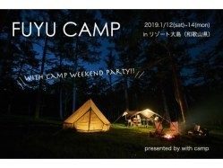 和歌山県 ACN南紀串本リゾート大島 のイベント関連写真e438(1)