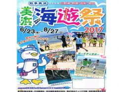愛知県 東海ビーチアウトドアキャンプ場 森の少年王子 のイベント関連写真e264(1)