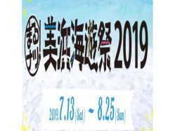 愛知県 東海ビーチアウトドアキャンプ場 森の少年王子 のイベント関連写真e522(1)
