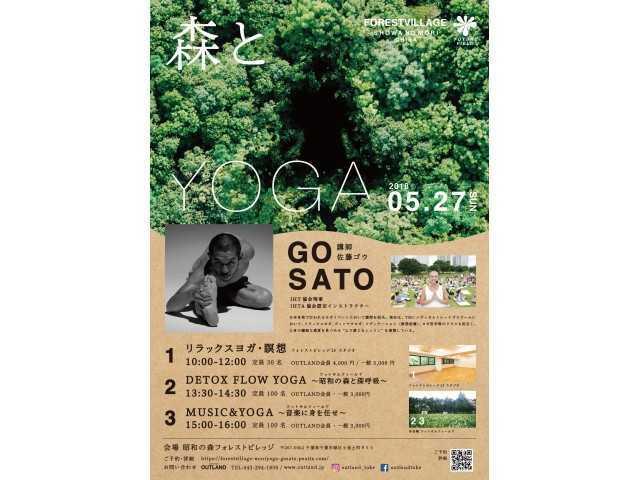 千葉県 昭和の森フォレストビレッジ のイベント関連写真e352(1)