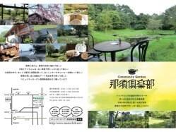 栃木県 コミュニティガーデン那須倶楽部 の新着関連写真t663(1)