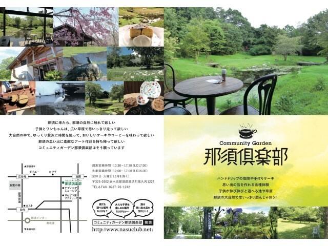 栃木県 コミュニティガーデン那須倶楽部 の新着関連写真t103(1)