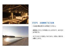 大分県 長崎鼻ビーチリゾート の新着関連写真t3290(4)