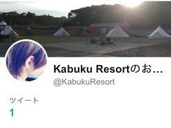 三重県 Kabuku Resort の新着関連写真t783(1)