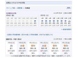 長野県 takibi hut の新着関連写真t633(1)