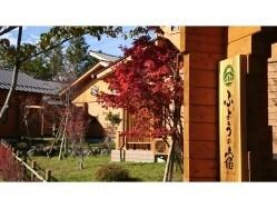 山梨県 富士山リゾートログハウス ふようの宿 の新着関連写真t726(2)
