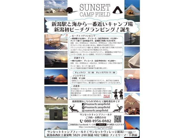 新潟県 SUNSET CAMP FIELD の新着関連写真t103(1)