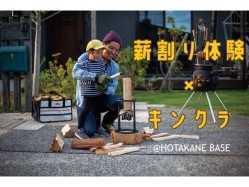 群馬県 HOTAKANE BASE のイベント関連写真e972(1)