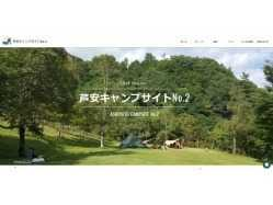 山梨県 芦安キャンプサイトNo.2 の新着関連写真t1651(1)