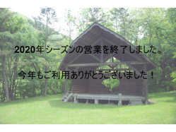山梨県 芦安キャンプサイトNo.2 の新着関連写真t2286(1)