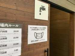 千葉県 RECAMP しょうなん(手賀の丘公園内) の新着関連写真t2274(2)
